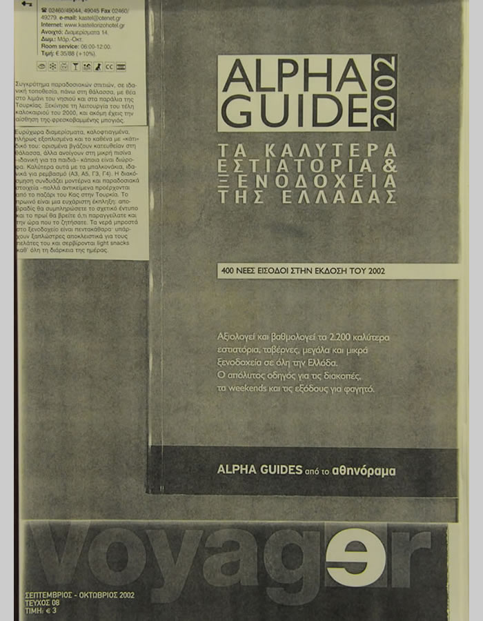 ALPHA GUIDE 2002 page 1